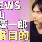 【動画】NEWS 小山慶一郎を活動自粛に追い込んだ目的