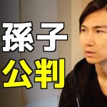 【動画】茶番裁判<その1>〜初公判から9回まで【我孫子女児遺棄】