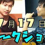 2018年07月17日(火曜日)ディナー&トークショー in 東京のお知らせ