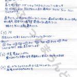 【手紙公開】澁谷恭正被告による13の回答(18.07.17)