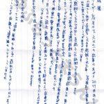 【手紙公開】澁谷恭正被告による23の主張