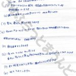 【手紙公開】澁谷恭正さん vol.3(18.08.07)我孫子女児遺棄