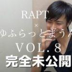 【有料動画】完全未公開 vol.8・RAPT×さゆふらっとまうんど 〜なぜRAPT氏は顔を出さないのか?音楽談話。楽曲共同制作について。