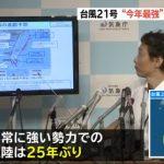 台風21号・動画【参考資料】