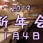 2019年1月4日「新年会」のお知らせ。